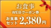 お食事Webクーポン